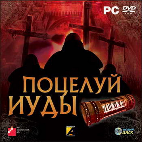 Belief and Betrayal (2007/RUS)