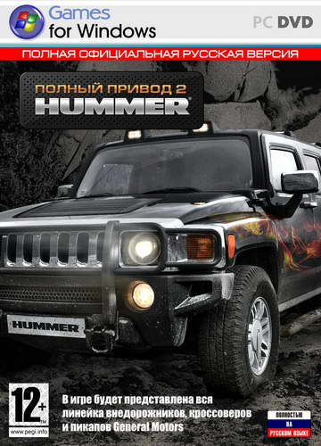 Полный привод 2: Hummer / 4x4: Hummer [+Extreme Edition Patch]