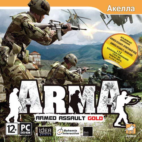 ArmA: Armed Assault Gold (2008/RUS/Repack)