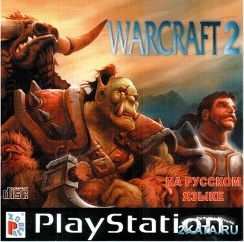 Warcraft 2: The Dark Saga (RUS: Paradox)