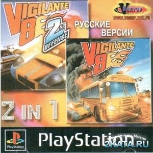 Vigilante 8: 2 in 1 (RUS: Vector)