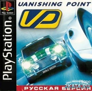 Vanishing Point (RUS: Paradox)