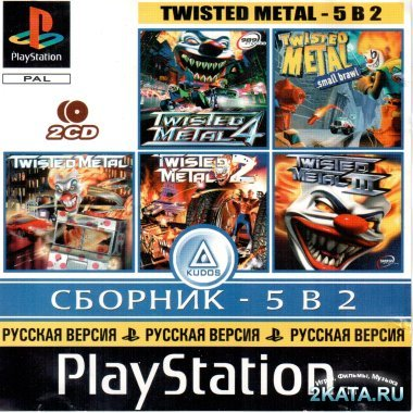 Twisted Metal: 5 in 2 (RUS: Kudos)