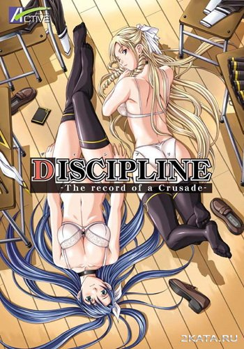 Discipline. Record of a Crusade (ENG)
