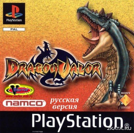 Dragon Valor (PS1/RUS)