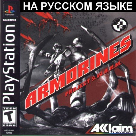 Armorines: Project S.W.A.R.M. (PS1/RUS)