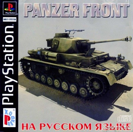 Panzer Front (PS1/RUS)