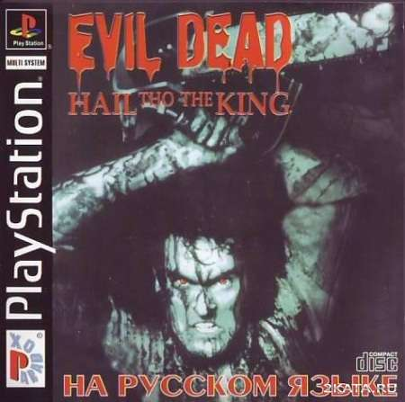 Evil Dead: Hail to the King (PS1/RUS)