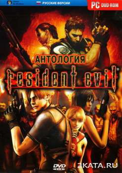 Resident Evil: Anthology (2012) (ENG/RUS) (PC) RePack