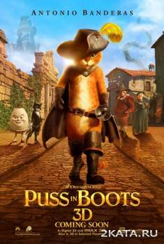 Кот в сапогах / Puss in Boots (2011) BDRip