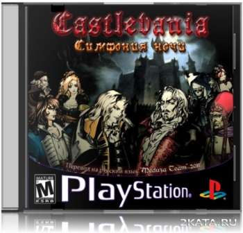 Castlevania: Symphony of the Night (PS1/RUS)