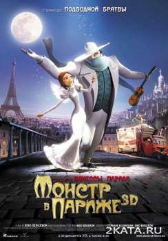 Монстр в Париже / Monster in Paris (2011) HDRip