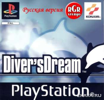 Diver's Dream (PS1/RUS)