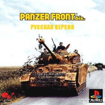 Panzer Front bis. (PS1/RUS)