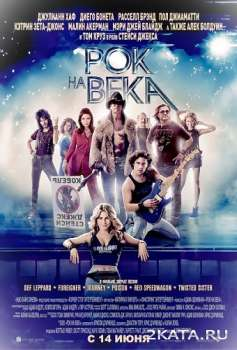 Рок на века / Rock of Ages (2012) HDRip