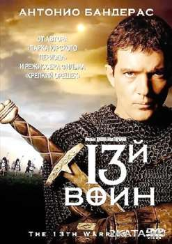 13-й воин / The 13th Warrior (1999) BDRip