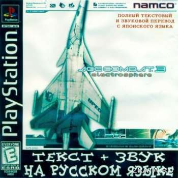 Ace Combat 3: Electrosphere (PS1/RUS)
