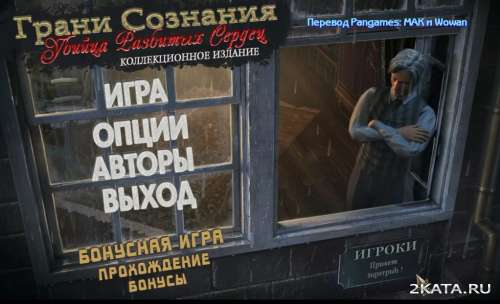 Грани Сознания 2: Убийца разбитых сердец / Brink of Consciousness 2: The Lonely Hearts Murders CE (2012) (RUS) (PC)