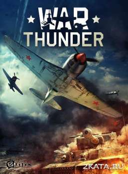 War Thunder (v.1.25) (2012) (RUS) (PC)