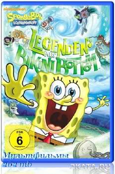 Губка Боб - Легенды Бикини Ботом / Spongebob - Legends of Bikini Bottom (2010) DVDRip
