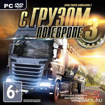 Euro Truck Simulator 2: Gold Bundle / С грузом по Европе 3 (2013) (RUS/ENG/MULTi) (PC)