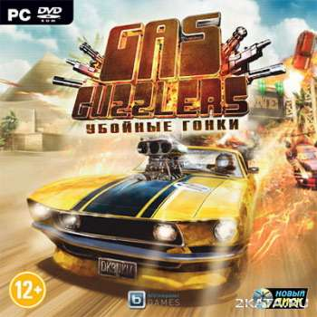 Gas Guzzlers: Убойные гонки / Gas Guzzlers.Combat Carnage (2012) (RUS) DRM-Free