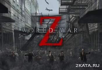 Война миров Z / World War Z (v.1.1.1 - 1.1.4) (2013) (RUS/ENG) (Android)