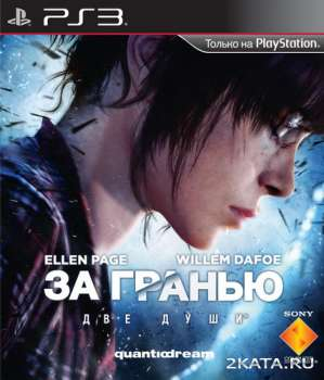 За гранью.Две души / Beyond-Two Souls (2013) (RUS/ENG) (PS3) RePack