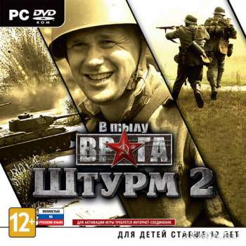 В тылу врага: Штурм 2 / Men of War: Assault Squad 2 (2014) (RUS) (PC) RePack