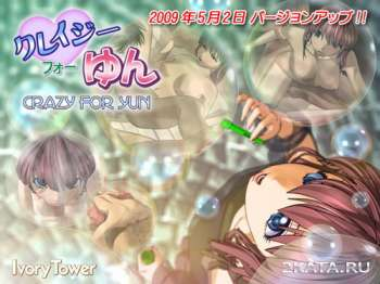 Crazy for Yun (2011) (JP) (PC)