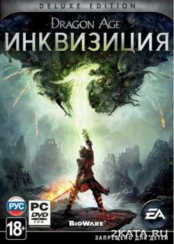 Dragon Age: Inquisition / Dragon Age: Инквизиция (2014) (RUS/ENG) (PC) Origin-Rip / RePack
