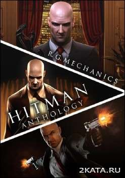 Hitman - Ultimate Collection (2000-2012) (RUS/ENG) (PC) RePack