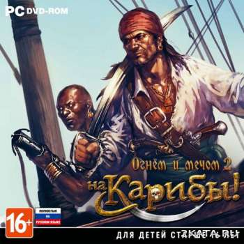 Огнем и мечом 2. На Карибы! / Caribbean! (2014) (RUS) (PC) Steam Early Access