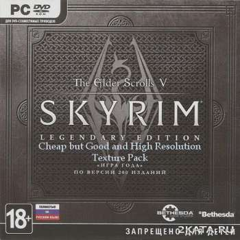 The Elder Scrolls 5: Skyrim Legendary Edition (SLMP-JG 2.1.0) (2011) (RUS/ENG) (PC) RePack
