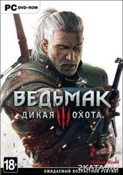The Witcher 3: Wild Hunt / Ведьмак 3: Дикая охота (2015) (RUS/ENG) (PC) RePack